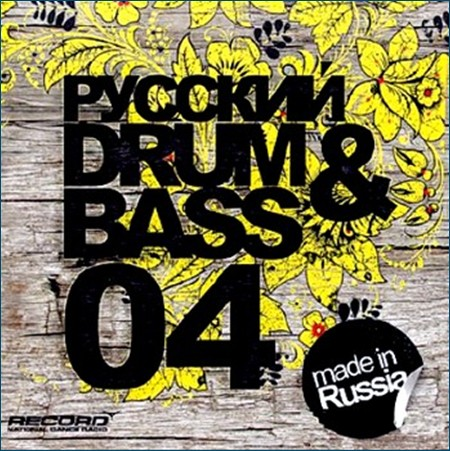 Russian Drum & Bass Sky residents - krilia. Stim Axel - Marina ( N j r